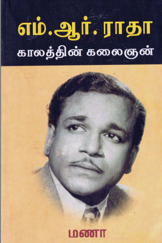 R. Radhakrishnan