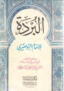 Kitab Syarah Burdah Karya Imam Bajuri