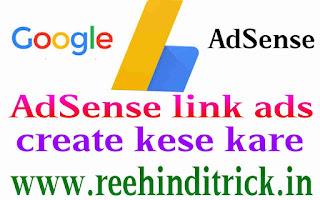 Adsense link ads create kese kare 1