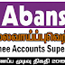 Vacancy In Abans PLC   Post Of - Trainee Accounts Supervisor