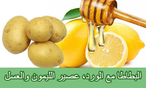 البطاطا مع الورد، عصير الليمون والعسل