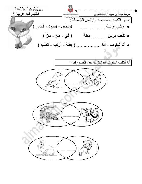 اختبار شامل في مادة اللغة العربية للصف الأول الفصل الأول
