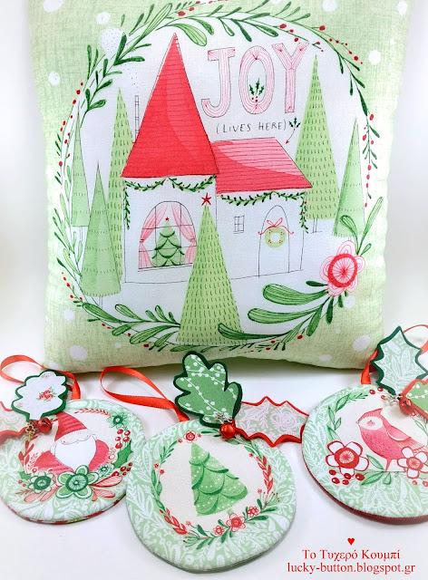 Χριστουγεννιάτικα υφασμάτινα στολίδια, διακοσμητικά μαξιλαράκια