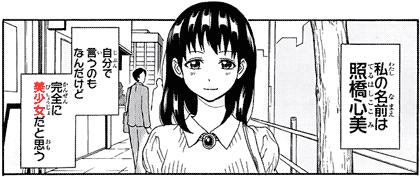 私の名前は照橋心美 自分で言うのもなんだけど 完全に美少女だと思う transcript from manga Saiki Kusuo no Psi-nan 斉木楠雄のΨ難