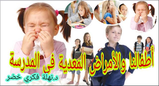 أطفالنا والأمراض المعدية فى المدرسة