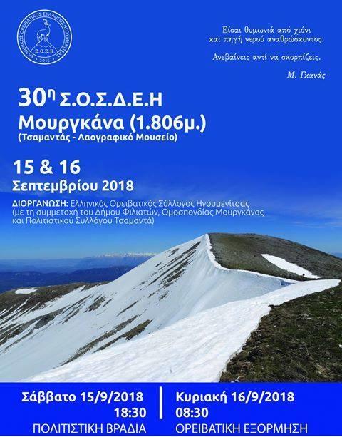 Ορειβατική συνάντηση 15 & 16 Σεπτεμβρίου στην Μουργκάνα