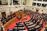 Επιτροπή Θεσμών και Διαφάνειας επί του αιτήματος της ΝΔ να κληθούν ο υπουργός Επικρατείας, ο γενικός γραμματέας Τύπου και Ενημέρωσης και οι προσωρινοί υπερθεματιστές