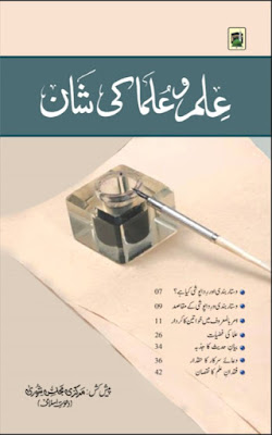 Download: Ilm-o-Ulama ki Shan pdf in Urdu