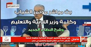 بث مباشر لمؤتمر الشباب مع الرئيس عبد الفتاح السيسي وكلمة وزير التربية والتعليم