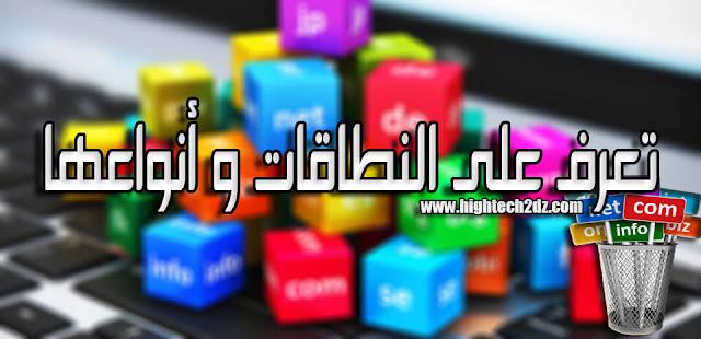 اسماء الدومينات www.hightech2dz.com