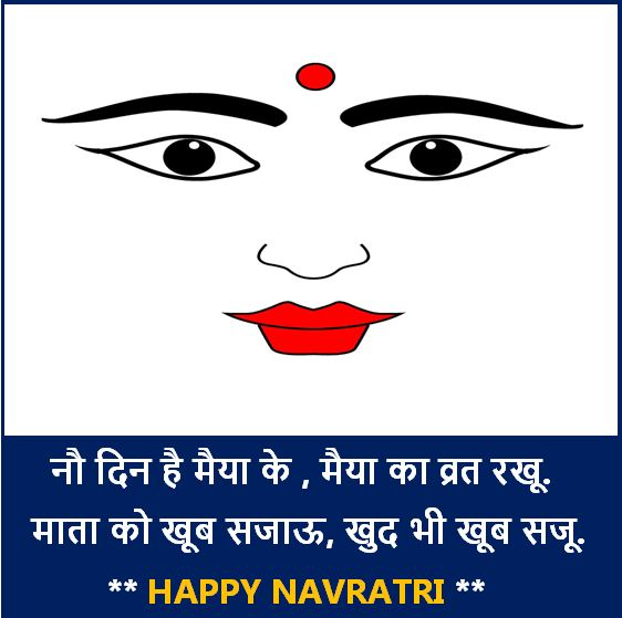 navratri images download, navratri images collection