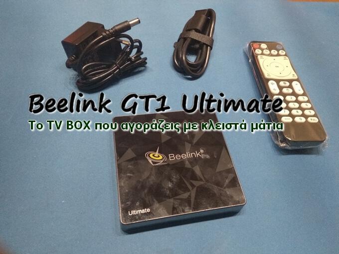 Beelink GT1 Ultimate - Από τα καλύτερα και δοκιμασμένα TV Box που κυκλοφορούν