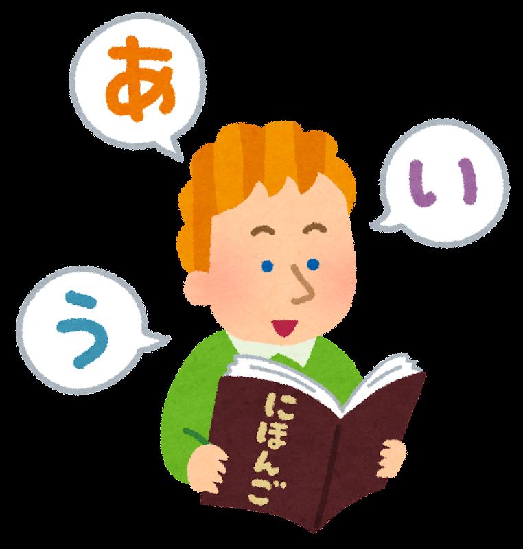 日本語を勉強する外国人のイラスト かわいいフリー素材集 いらすとや