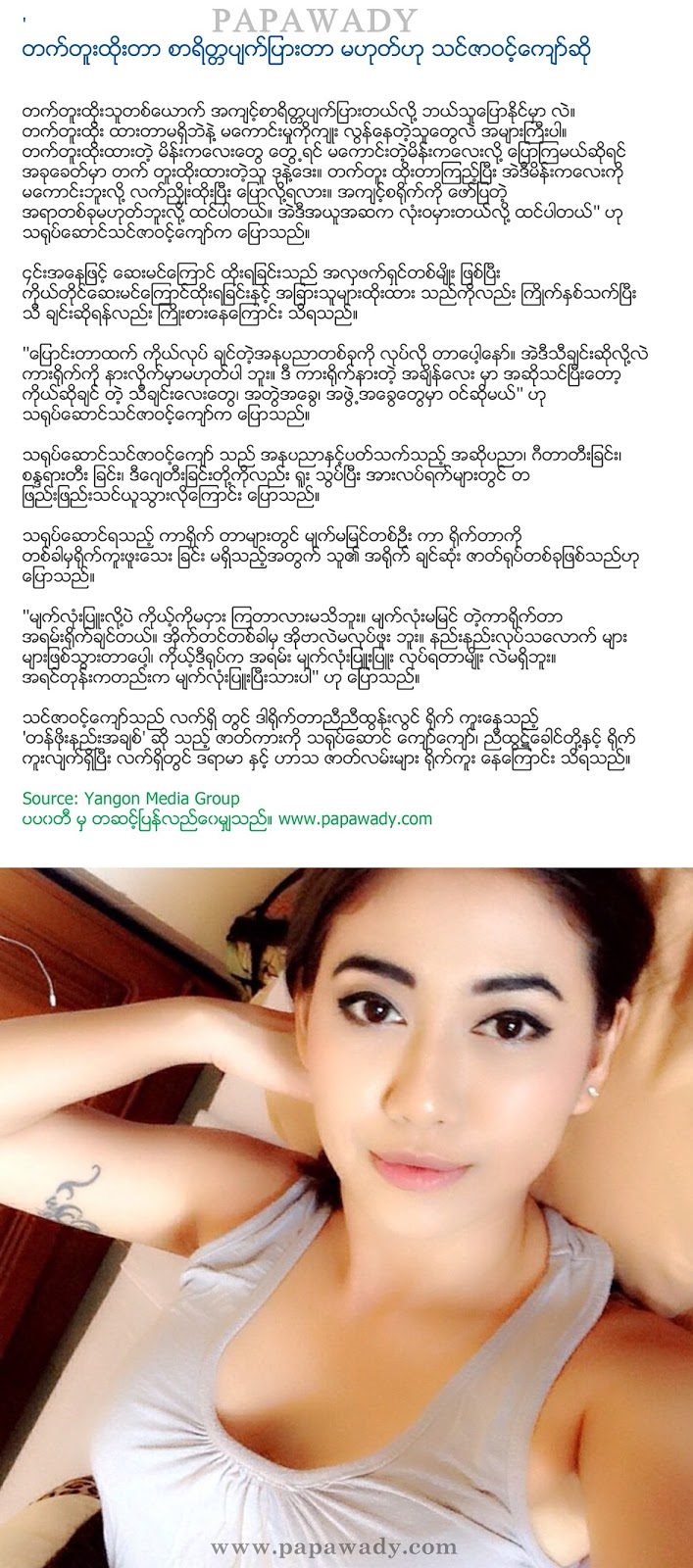 Tattoo Is Creation But Not Like Having Bad Character Says By Thinzar Wint Kyaw