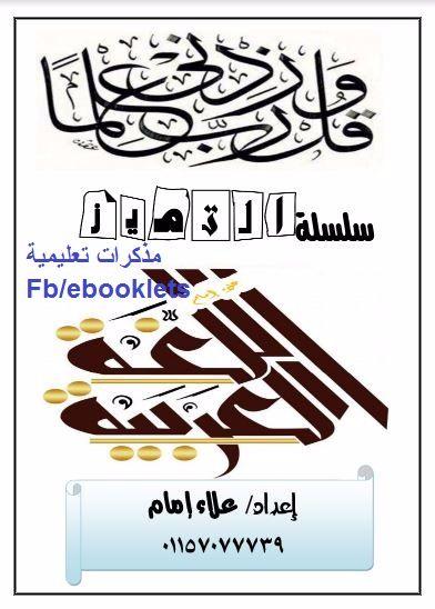 حمل فورا مذكرة التميز فى اللغة العربية الصف السادس الابتدائي شاملة تعبير - قصة - قراءة - نصوص - نحو - إملاء  لعام 2017 بعد التعديلات