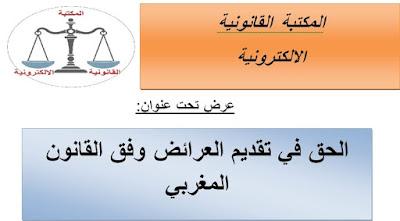 الحق في تقديم العرائض وفق القانون المغربي