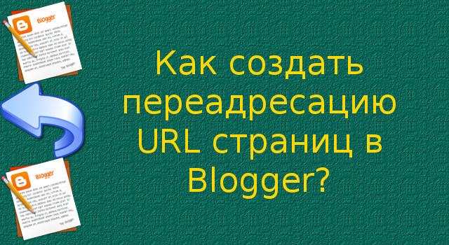 Как создать переадресацию URL страниц в Blogger?