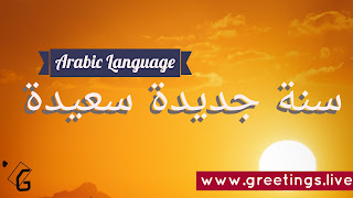 Arabic wishes for celebration of 1st January 2018