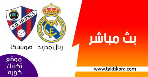 ريال مدريد وهويسكا بث مباشر