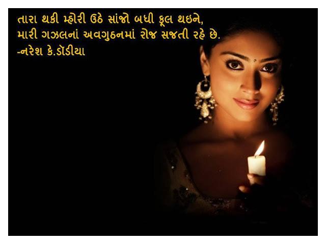 Ek Aloukik Ane Anokhi Nari Gujarati Kavita By Naresh K. Dodia