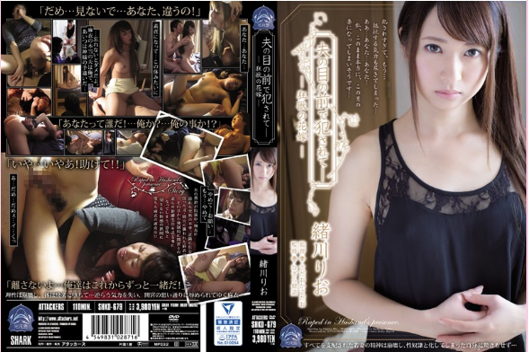 Video Jav SHKD-679 Rio Ogawa