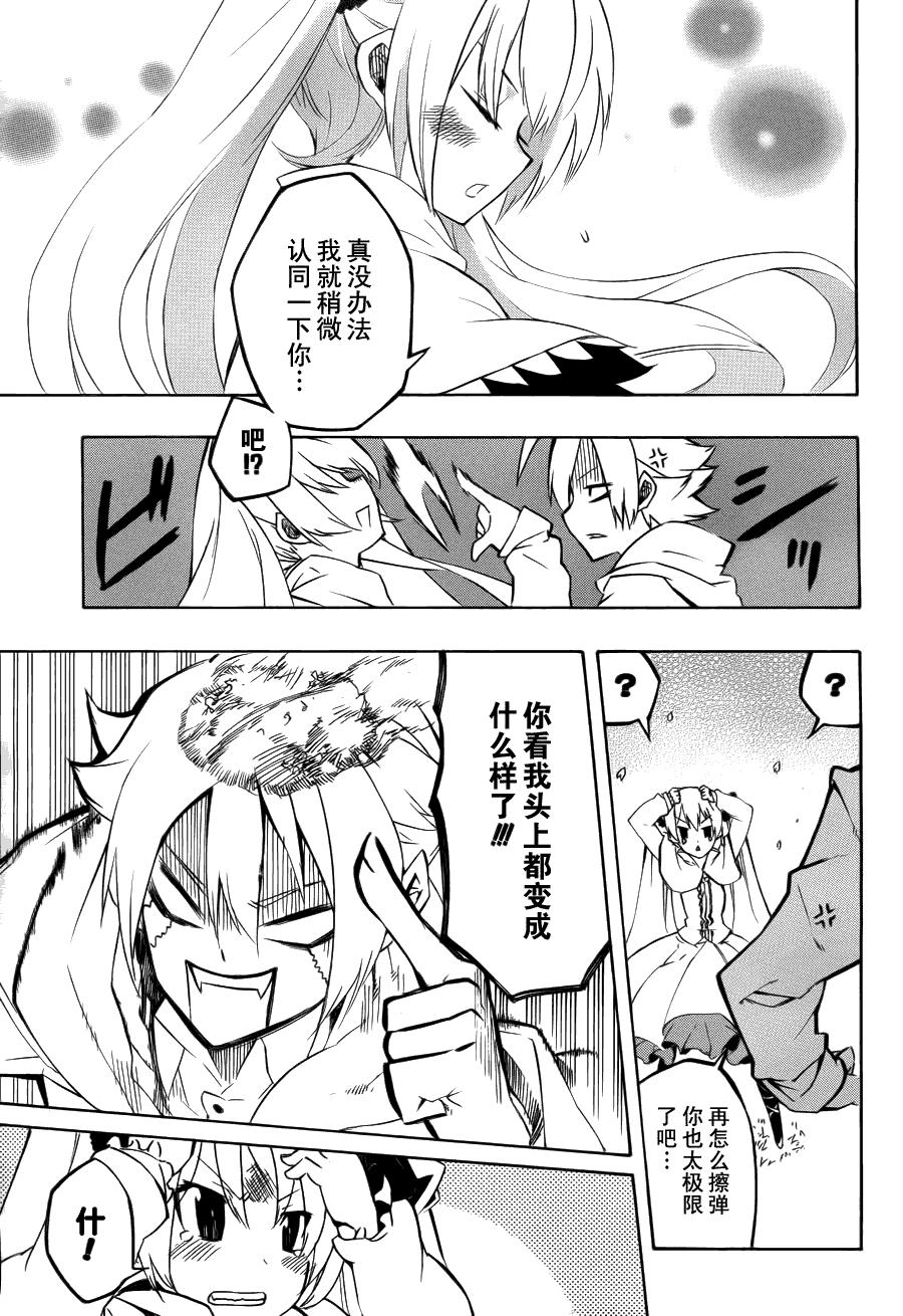 斬赤紅之瞳: 004話 - 第43页