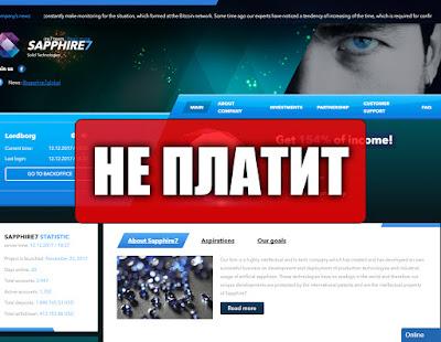 Скриншоты выплат с хайпа sapphire7.cc