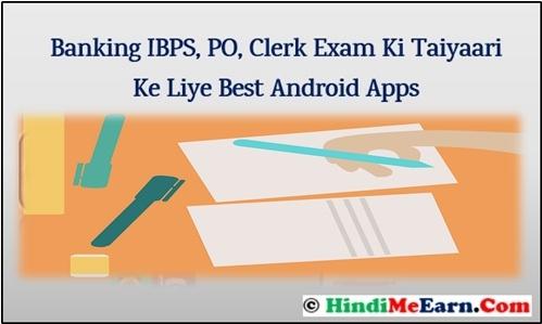 Banking IBPS, PO, Clark Exam Ki Taiyaari Ke Liye Best Android Apps