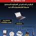 تحميل كتاب المراقبة و التحكم فى العمليات الصناعية بأستخدام المايكروكنترولر و اللاب فيو PIC18f4550 & USB