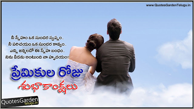 Valentines Day Telugu Greetings Wallpapers Quotes