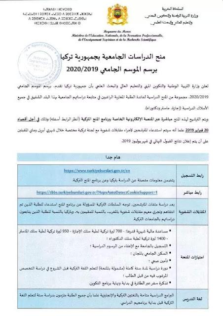 منح الدراسات الجامعية بجمهورية تركيا برسم الموسم الدراسي 2019-2018