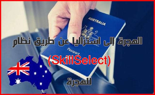 الهجرة إلى استراليا عن طريق نظام (SkillSelect) للهجرة