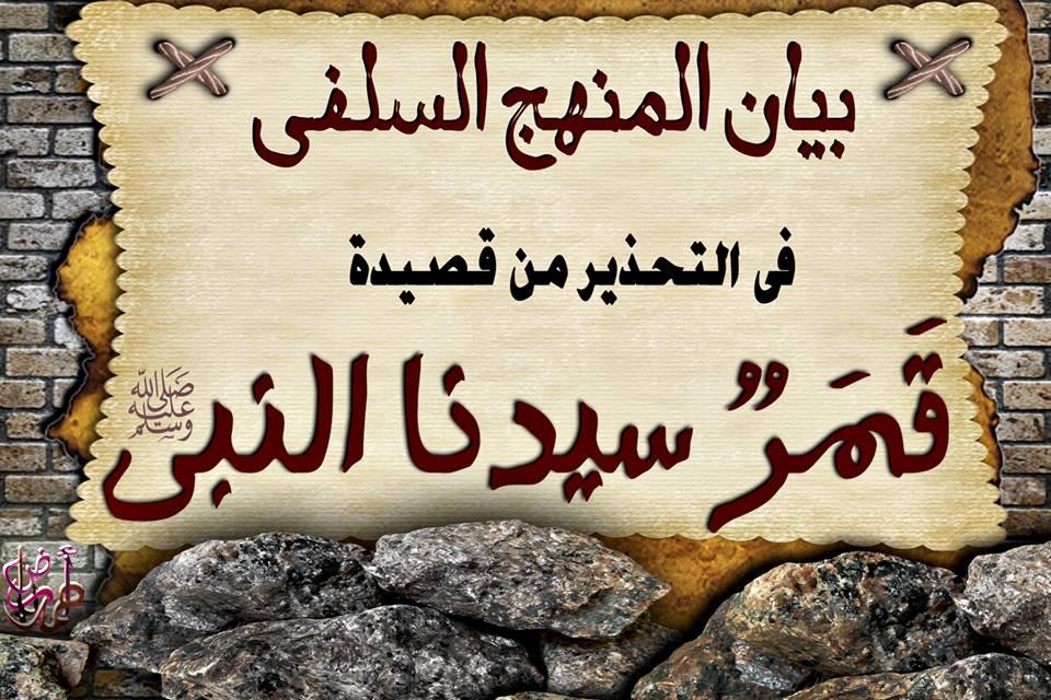 التحذير من قصيدة قمر سيدنا النبي موقع الشيخ حازم خطاب