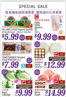 H Mart Weekly Ad July 13 - 19, 2018