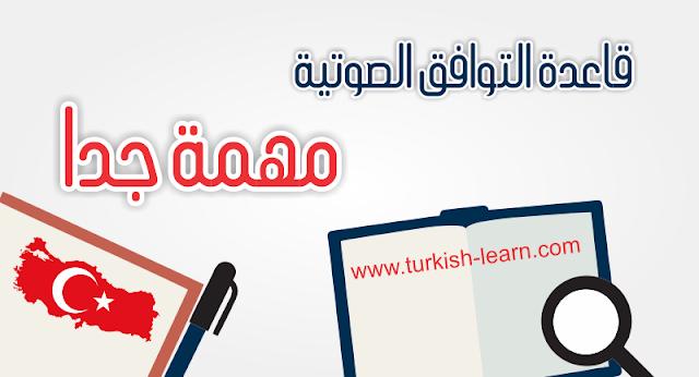 أهم قاعدة في اللغة التركية