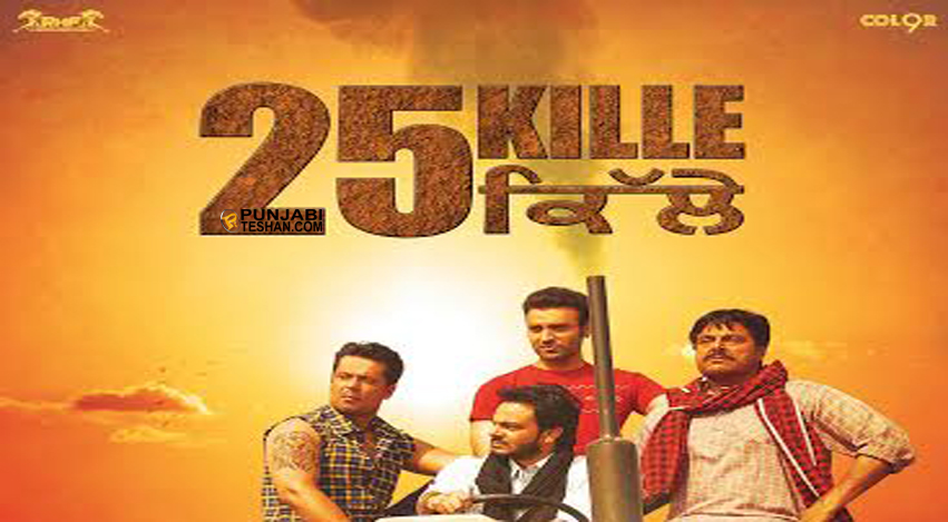 Complete cast and crew of 25 Kille  (2016) Punjabi movie wiki, poster, Trailer, music list -  Guggu Gill, Movie release date 25 August 2016