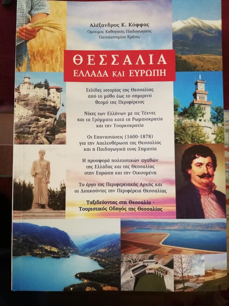 Θεσσαλικό ταξίδι μέσω βιβλίου Θεσσαλού