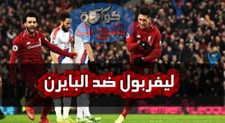ليفربول ضد البايرن - أرقام تشعل قمة دوري أبطال أوروبا