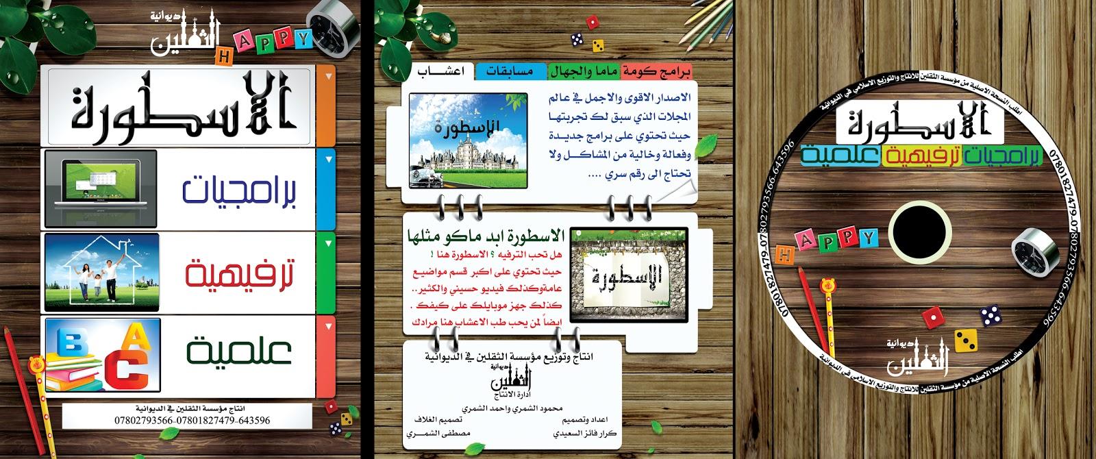 مجلة الاسطورة التفاعلية 2011