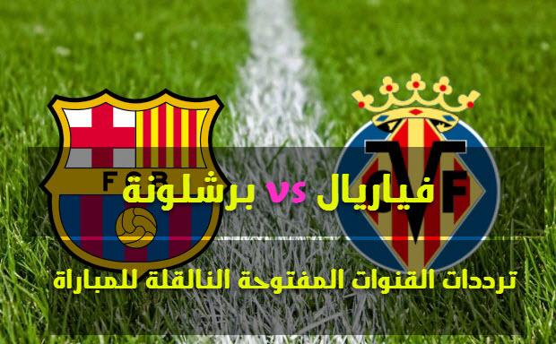 مواعيد مباراة برشلونة وفياريال وتردد القنوات الناقلة للمباراة 06/05/2017