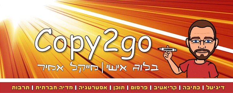 Copy2Go - by MichEal Amir