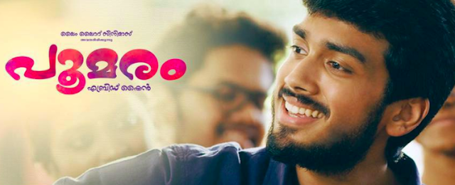 Poomaram (2016) : Poomaram song | Njaanum njaanumentaalum Song Video and Lyrics