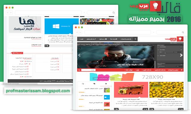 قالب عرب ويب الحالي 2016 بجميع مميزاته حصريا