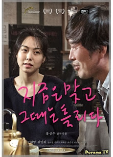 Right Now, Wrong Then (2015)
