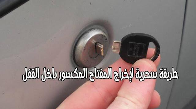 طريقة بسيطة من أجل إخراج نصف المفتاح المكسور! لن تقوموا بكسره او استبداله بعد الان