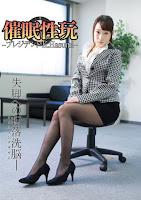 ANX-073 催眠性玩-プレジデント K.Hasumi-