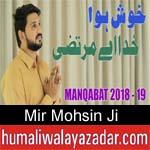 http://www.humaliwalayazadar.com/2018/03/mir-mohsin-ji-manqabat-2018.html