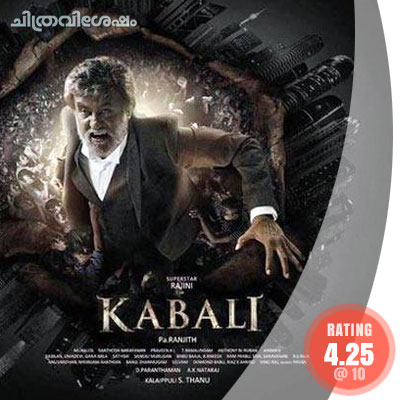 Kabali: Chithravishesham Rating [4.25/10]
