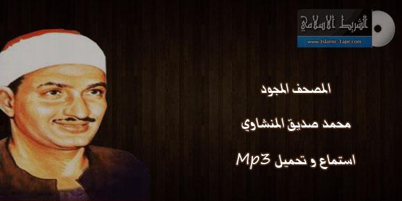 المصحف المجود للقارئ محمد صديق المنشاوي Mp3 استماع وتحميل