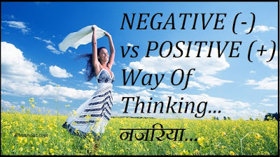 Positive Think Lesson in Hindi for Life